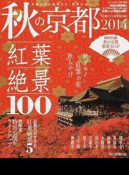 秋の京都 2014 紅葉絶景100