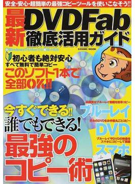 最新DVDFab徹底活用ガイド 安全・安心・超簡単の最強コピーツールを使いこなそう!!(COSMIC MOOK)