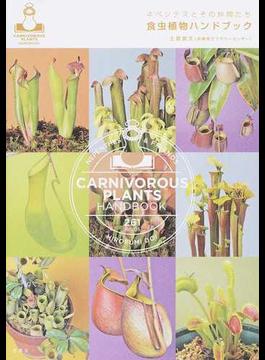食虫植物ハンドブック ネペンテスとその仲間たち