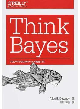 Think Bayes プログラマのためのベイズ統計入門