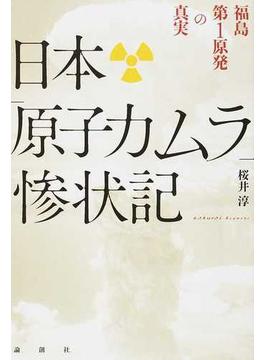 日本「原子力ムラ」惨状記 福島第1原発の真実