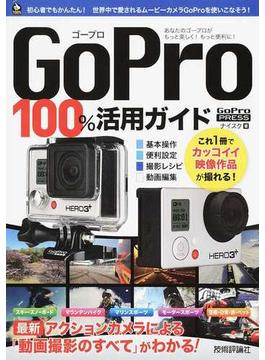 GoPro 100%活用ガイド 最新アクションカメラによる「動画撮影のすべて」がわかる!