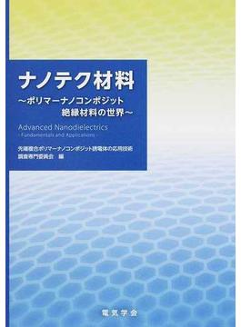 ナノテク材料 ポリマーナノコンポジット絶縁材料の世界