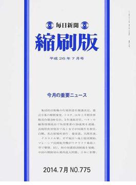 毎日新聞縮刷版 2014−7
