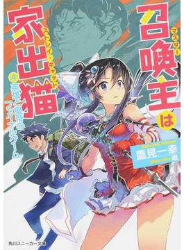 召喚主は家出猫 4 英雄と皇帝のファイナルゲーム(角川スニーカー文庫)