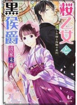 桜乙女と黒侯爵 1 神隠しの館と指輪の契約(角川ビーンズ文庫)