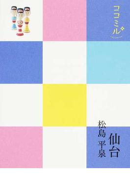 仙台 松島 平泉 改訂2版(ココミル)