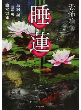 睡蓮(竹書房文庫)