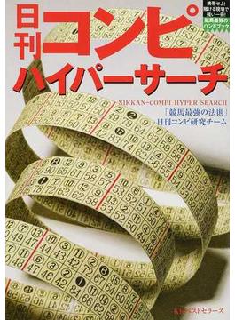 日刊コンピハイパーサーチ