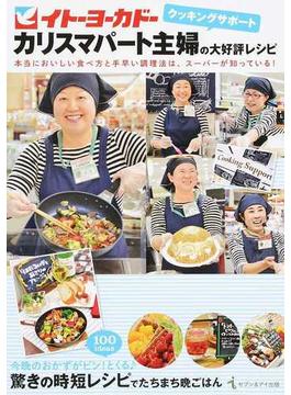 イトーヨーカドークッキングサポートカリスマパート主婦の大好評レシピ 本当においしい食べ方と手早い調理法は、スーパーが知っている!