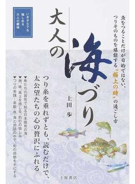 大人の海づり つりそのものを堪能する、極上の時の過ごし方 つりを通して知る日本の風土と自然 いまからでも愉しめる大人の趣味