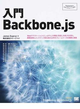 入門Backbone.js Webアプリケーションにしっかりした骨格と見通しの良さを付与し開発効率とメンテナンス性を高めるMVCフレームワークの理解と実践
