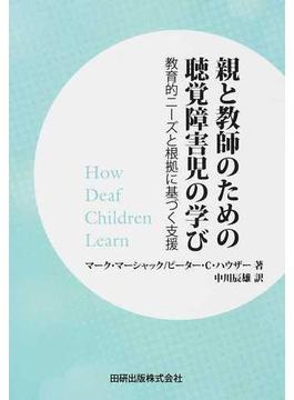親と教師のための聴覚障害児の学び 教育的ニーズと根拠に基づく支援