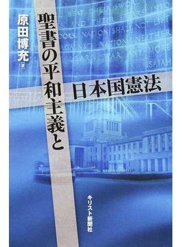 聖書の平和主義と日本国憲法