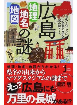 広島「地理・地名・地図」の謎 意外と知らない広島県の歴史を読み解く!(じっぴコンパクト新書)