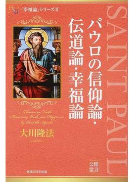 パウロの信仰論・伝道論・幸福論