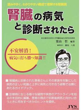 腎臓の病気と診断されたら 不安解消!病気に打ち勝つ知識!! 読みやすく、わかりやすい構成で理解する腎臓病