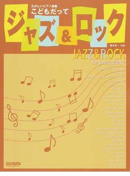 こどもだってジャズ&ロック たのしいピアノ曲集 2014