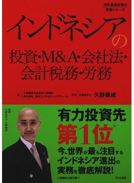 インドネシアの投資・M&A・会社法・会計税務・労務