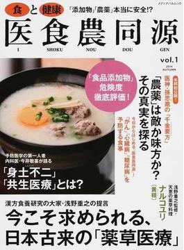 医食農同源 食と健康 vol.1(2014AUTUMN) 今こそ求められる、日本古来の「薬草医療」