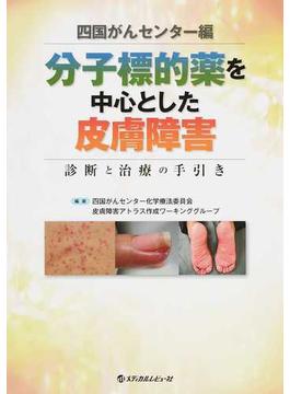 分子標的薬を中心とした皮膚障害 四国がんセンター編 診断と治療の手引き カラーアトラスつき