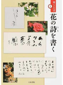 花の詩を書く