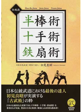 半棒術 十手術 鉄扇術 伝統技 古典的な武器を用いた伝統技の数々