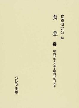 食養 復刻 8 昭和11年1月号〜昭和11年12月号