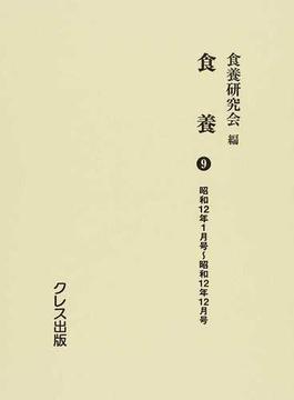 食養 復刻 9 昭和12年1月号〜昭和12年12月号