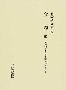 食養 復刻 10 昭和13年1月号〜昭和14年3月号