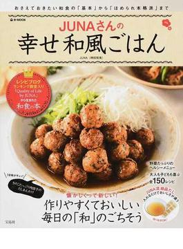 JUNAさんの幸せ和風ごはん おさえておきたい和食の「基本」から「ほめられ本格派」まで(e‐MOOK)