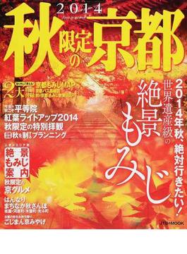 秋限定の京都 2014(JTBのMOOK)