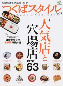 つくばスタイル No.19 特集◎人気店と穴場店(エイムック)