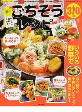 楽々ごちそうレシピ 野菜メインだから前菜も卵料理も揚げ物も、彩り鮮やかでヘルシー!(サクラムック)