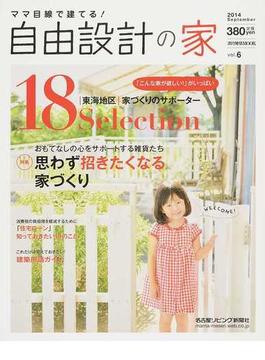ママ目線で建てる!自由設計の家 vol.6(2014September)(流行発信MOOK)
