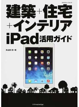建築+住宅+インテリアiPad活用ガイド(エクスナレッジムック)