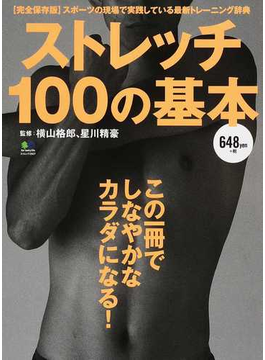 ストレッチ100の基本 スポーツの現場で実践している最新トレーニング辞典 この一冊でしなやかなカラダになる! 完全保存版(エイムック)
