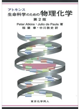 アトキンス生命科学のための物理化学 第2版