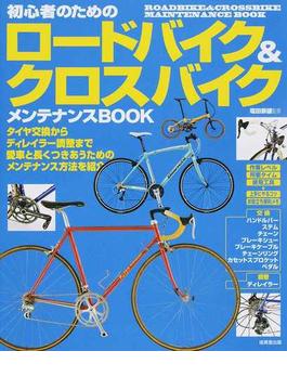 初心者のためのロードバイク&クロスバイクメンテナンスBOOK タイヤ交換からディレイラー調整まで愛車と長くつきあうためのメンテナンス方法を紹介