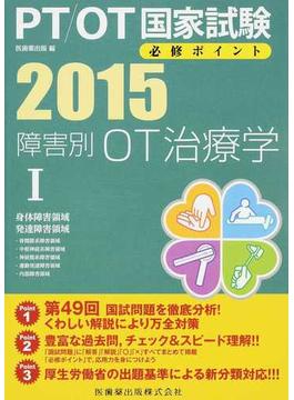 PT/OT国家試験必修ポイント障害別OT治療学 2015−1 身体障害領域・発達障害領域