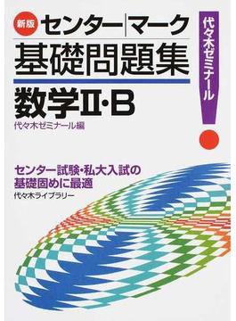 センター|マーク基礎問題集数学Ⅱ・B 代々木ゼミナール 新版