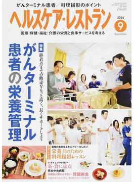 ヘルスケア・レストラン 医療・保健・福祉・介護の栄養と食事サービスを考える 2014−9