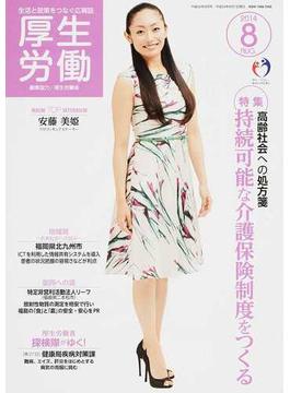 厚生労働 生活と政策をつなぐ広報誌 2014−8