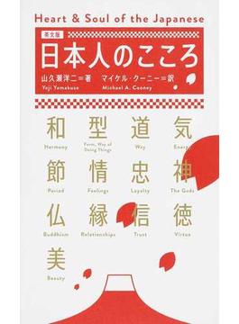日本人のこころ 英文版