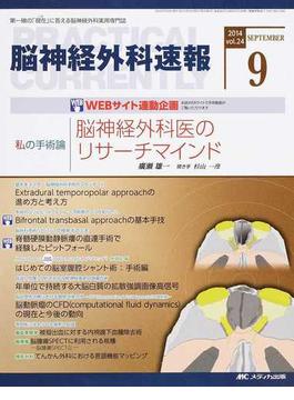 脳神経外科速報 PRACTICAL CURRENTLY 第24巻9号(2014−9) 私の手術論廣瀬雄一「脳神経外科医のリサーチマインド」