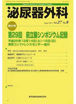 泌尿器外科 Vol.27No.8(2014年8月) 特集第29回前立腺シンポジウム記録
