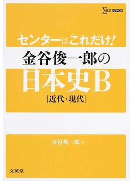 センターはこれだけ!金谷俊一郎の日本史B〈近代・現代〉
