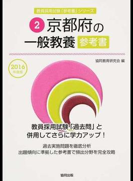 京都府の一般教養参考書 2016年度版