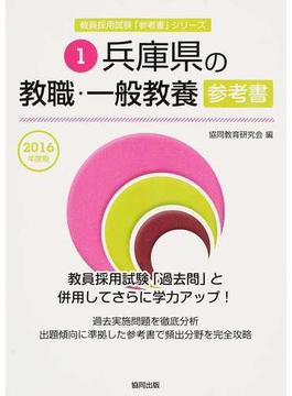 兵庫県の教職・一般教養参考書 2016年度版