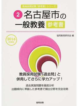 名古屋市の一般教養参考書 2016年度版